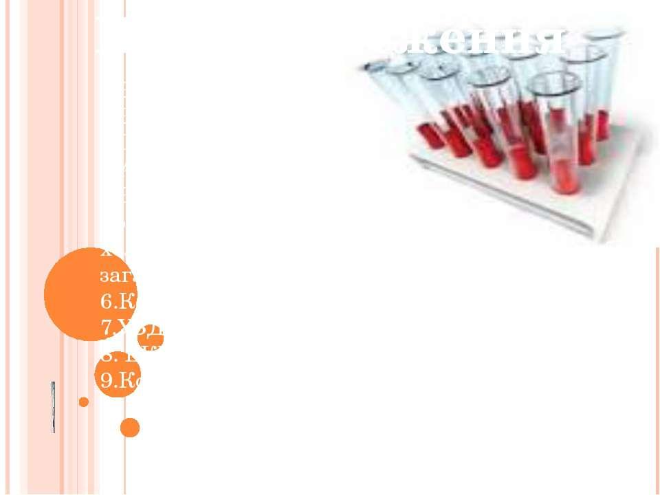 План обстеження 1.Загальний аналіз крові 2.Загальний аналіз сечі 3.Група кров...