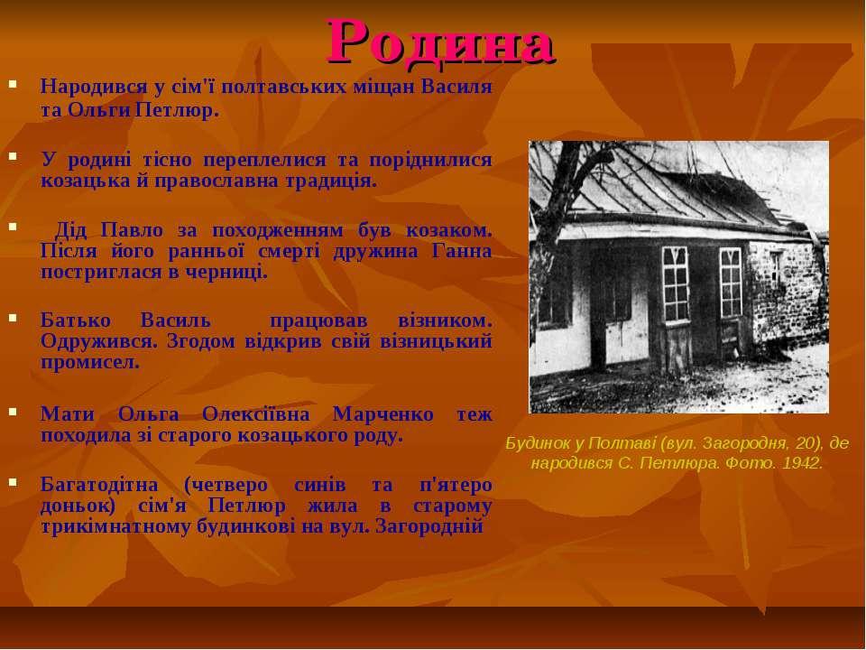Родина Народився у сім'ї полтавських міщан Василя та Ольги Петлюр. У родині т...