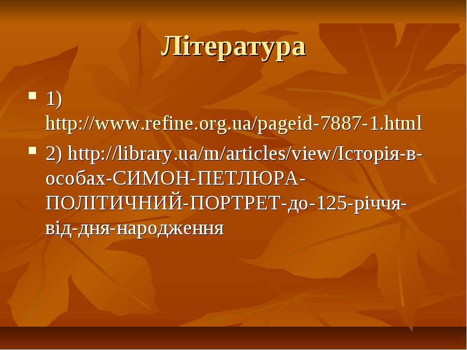 Література 1) http://www.refine.org.ua/pageid-7887-1.html 2) http://library.u...