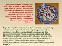 Керамічні вироби виготовлялися зі світлої глини, що давала при випалюванні те...
