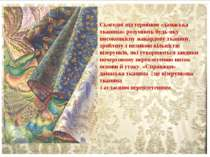 Сьогодні під терміном «дамаська тканина» розуміють будь-яку високоякісну жака...