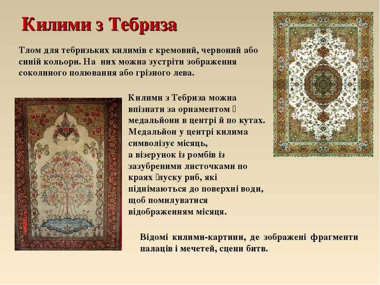 Килими з Тебриза Тлом для тебризьких килимів є кремовий, червоний або синій к...