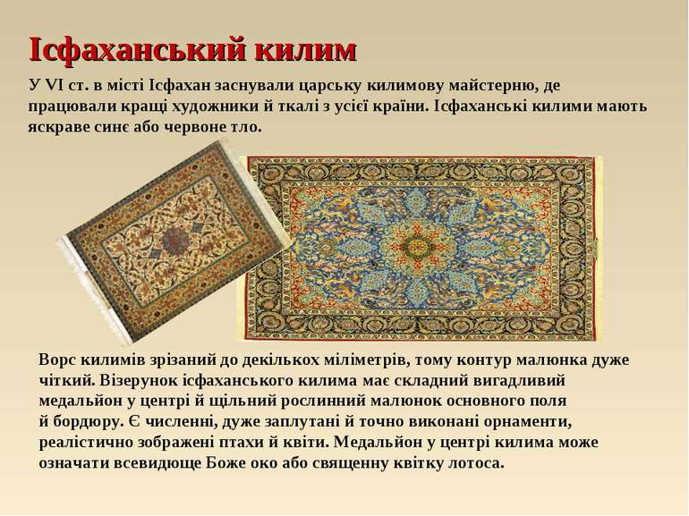 Ісфаханський килим Ворс килимів зрізаний до декількох міліметрів, тому контур...