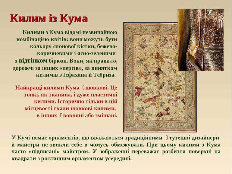 Килим із Кума Килими з Кума відомі незвичайною комбінацією квітів: вони можут...
