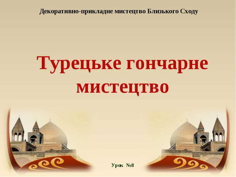 Декоративно-прикладне мистецтво Близького Сходу Турецьке гончарне мистецтво У...