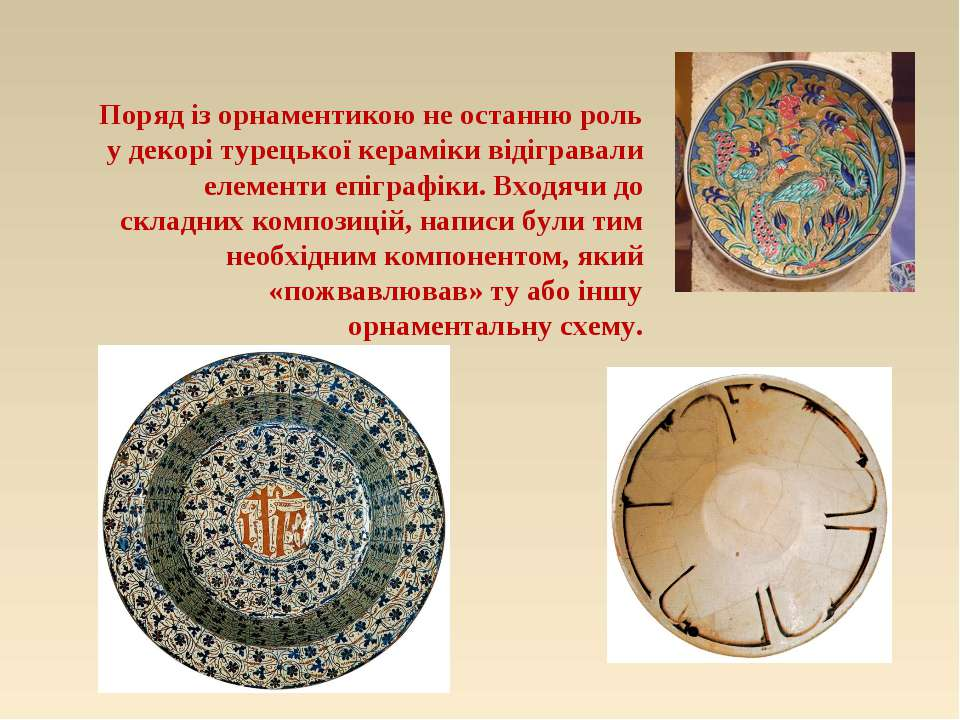 Поряд із орнаментикою не останню роль у декорі турецької кераміки відігравали...