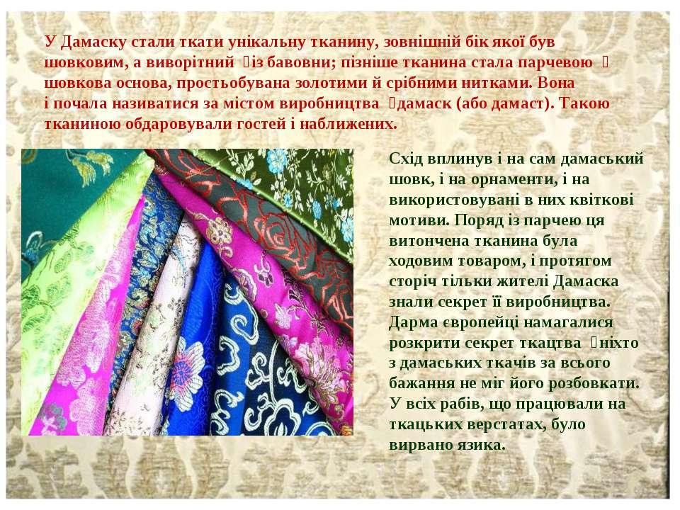 У Дамаску стали ткати унікальну тканину, зовнішній бік якої був шовковим, а в...