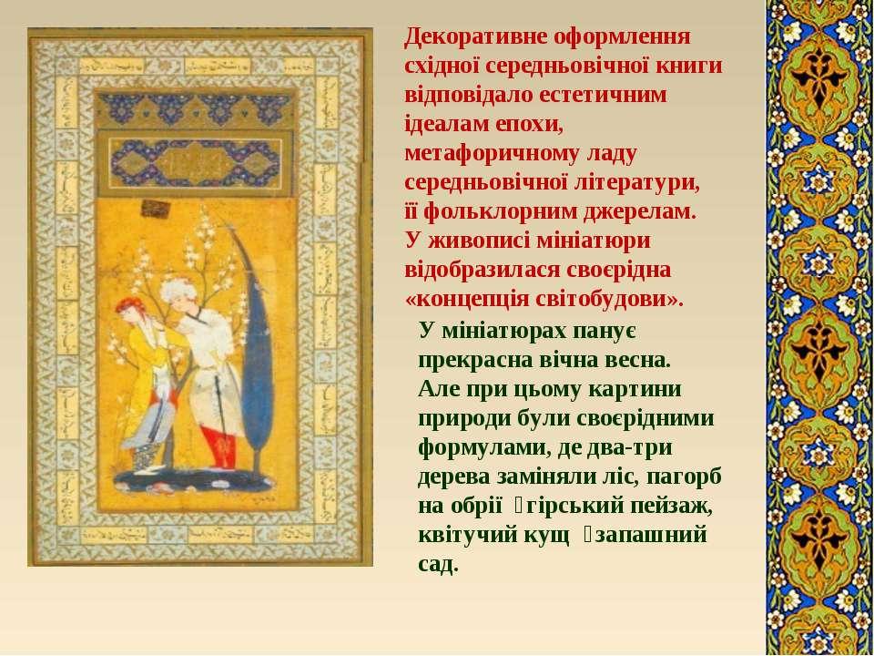 Декоративне оформлення східної середньовічної книги відповідало естетичним ід...
