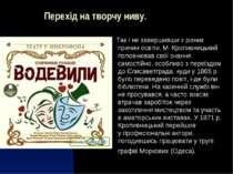 Перехід на творчу ниву. Так і незавершивши зрізних причин освіти, М. Кропив...