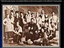 Театральнаа трупа очолювана Марком Кропивницьким та Михайлом Старицьким