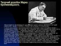 Творчий доробок Марка Кропивницького. Збірка творів М. Кропивницького, щовий...