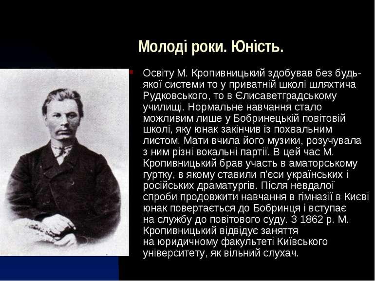 Молоді роки. Юність. Освіту М. Кропивницький здобував безбудь-якої системи т...