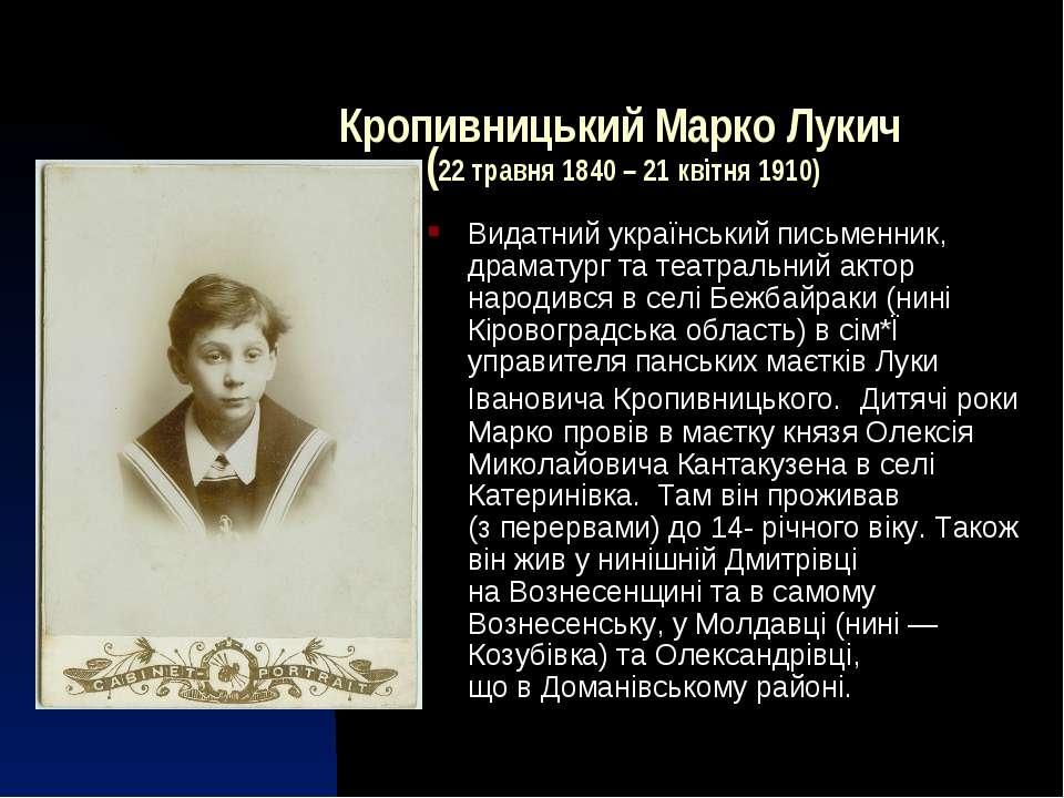 Кропивницький Марко Лукич (22 травня 1840 – 21 квітня 1910) Видатний українсь...
