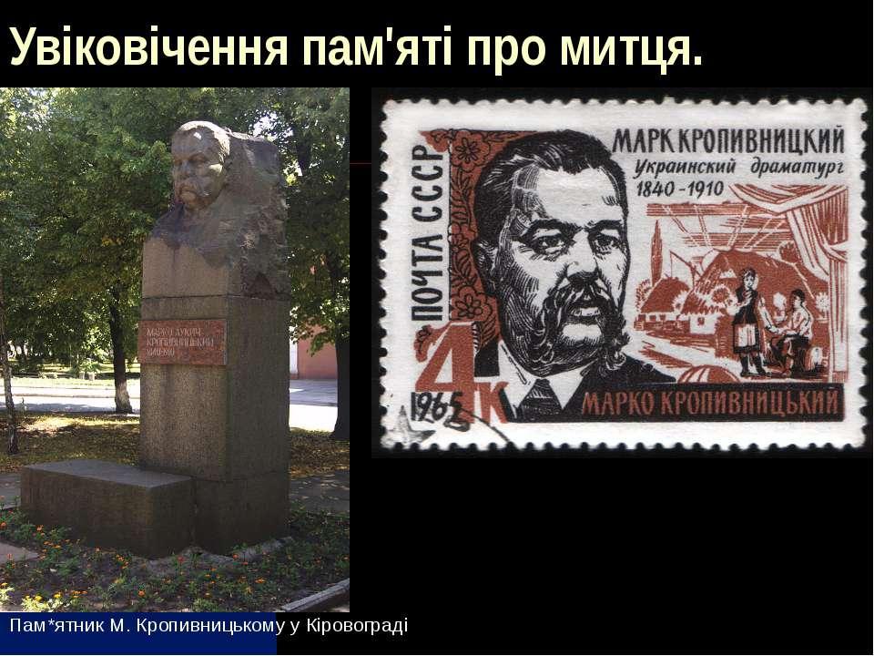 Увіковічення пам'яті про митця. Пам*ятник М. Кропивницькому у Кіровограді