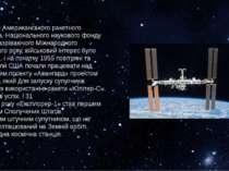 Під тиском Американського ракетного товариства,Національного наукового фонду...