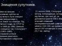 Знищення супутників. Супутники на низьких навколоземних орбітах на практиці м...