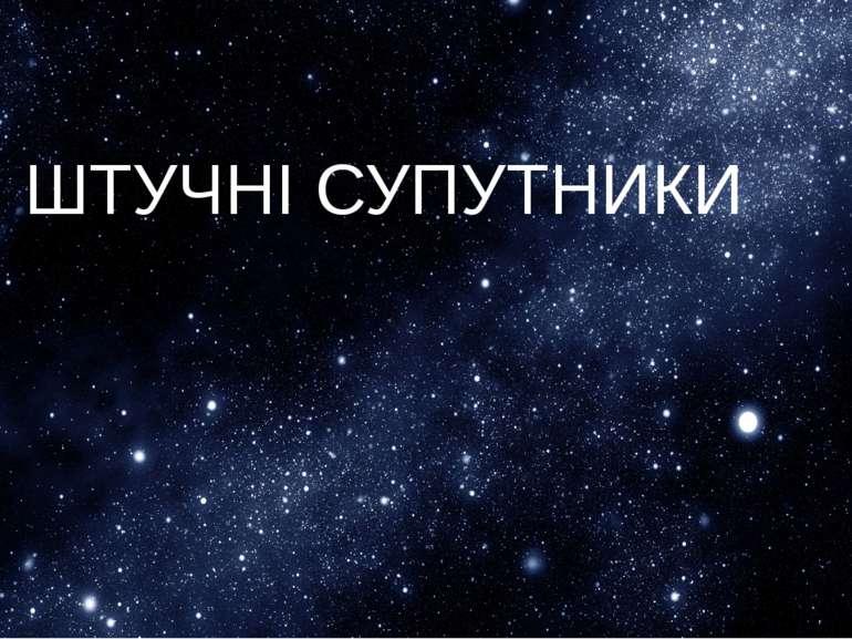 Штучні супутники
