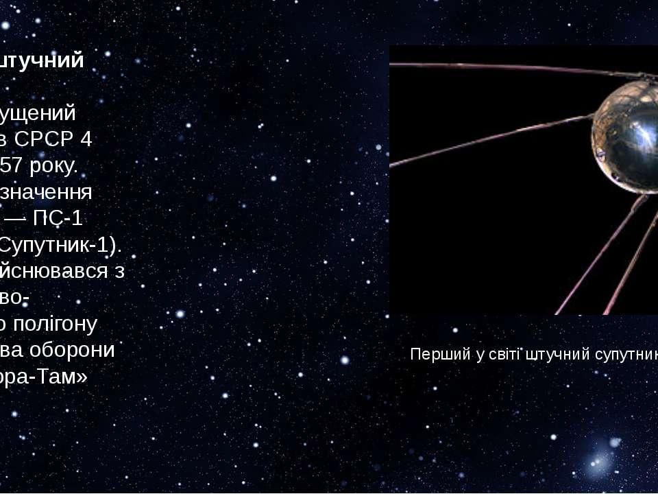 Перший штучний супутник Землізапущений наорбітувСРСР4 жовтня1957року. ...