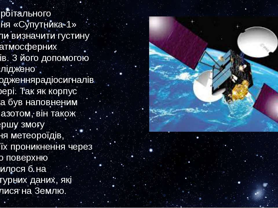 Виміри орбітального відхилення «Супутника-1» допомогли визначити густину висо...