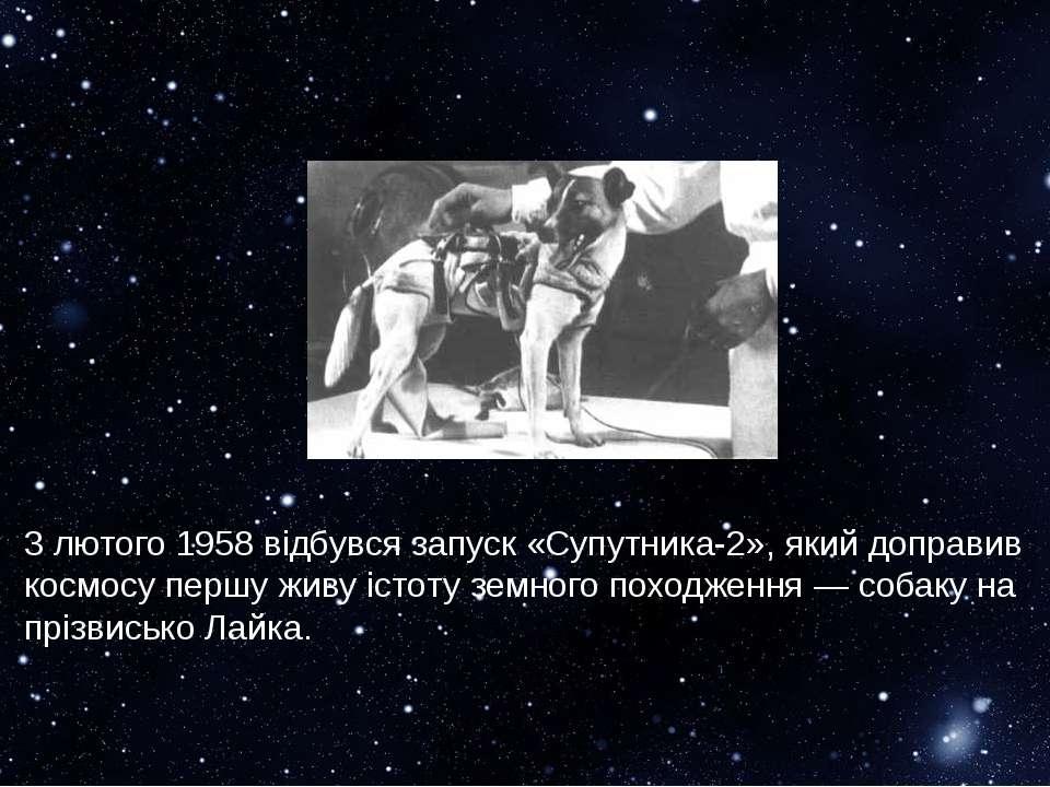 3 лютого1958відбувся запуск«Супутника-2», який доправив космосу першу живу...