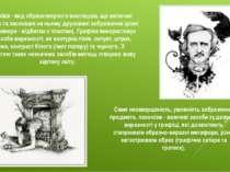 Графіка - вид образотворчого мистецтва, що включає малюнок та засновані на нь...