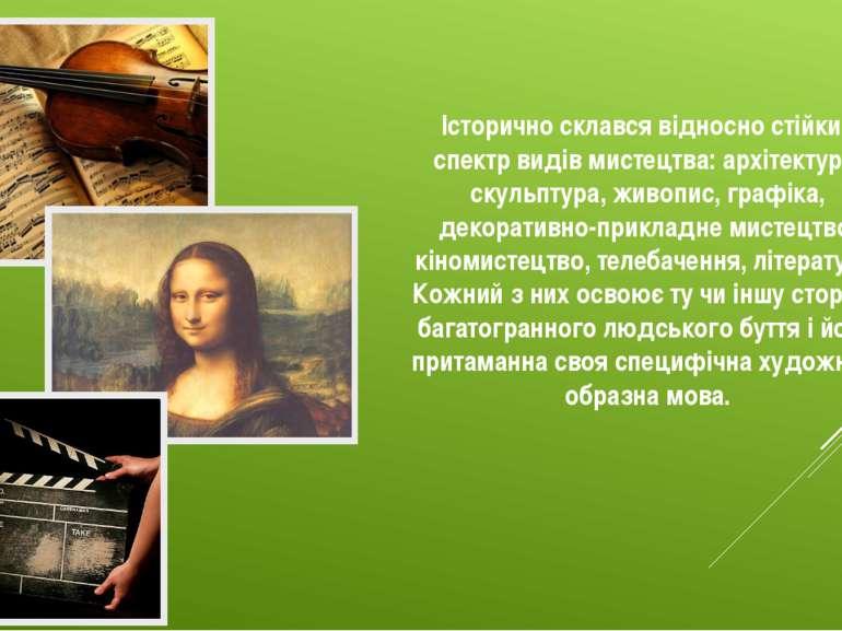 Історично склався відносно стійкий спектр видів мистецтва: архітектура, скуль...