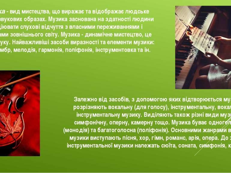 Музика - вид мистецтва, що виражає та відображає людське життя у звукових обр...