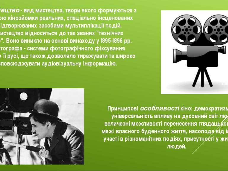 Кіномистецтво - вид мистецтва, твори якого формуються з допомогою кінозйомки ...