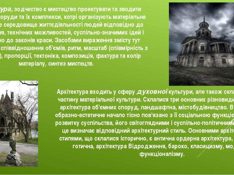 Архітектура, зодчество є мистецтво проектувати та зводити будинки, споруди та...