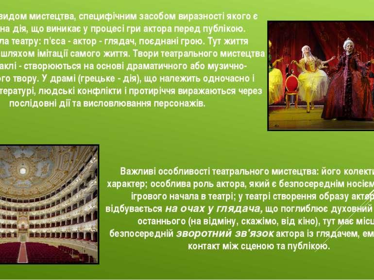 Театр є видом мистецтва, специфічним засобом виразності якого є сценічна дія,...