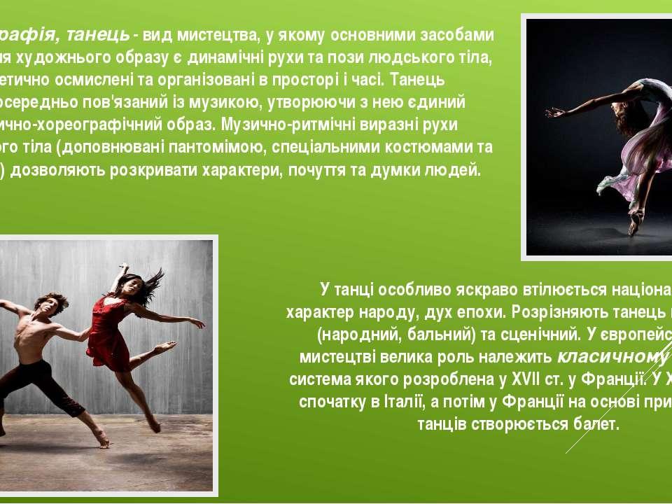 Хореографія, танець - вид мистецтва, у якому основними засобами створення худ...