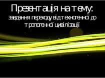 Презентація на тему: завдання переходу від техногенної до тропогенної цивіліз...