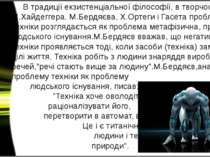 В традиції екзистенціальної філософії, в творчості М.Хайдеггера. М.Бердяєва, ...
