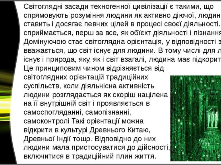 Світоглядні засади техногенної цивілізації є такими, що спрямовують розуміння...