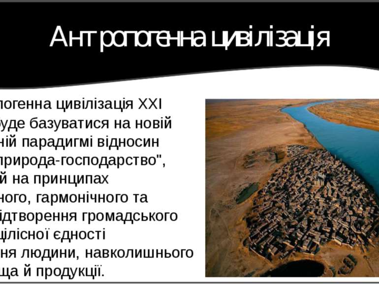Антропогенна цивілізація Антропогенна цивілізація XXI століття буде базуватис...