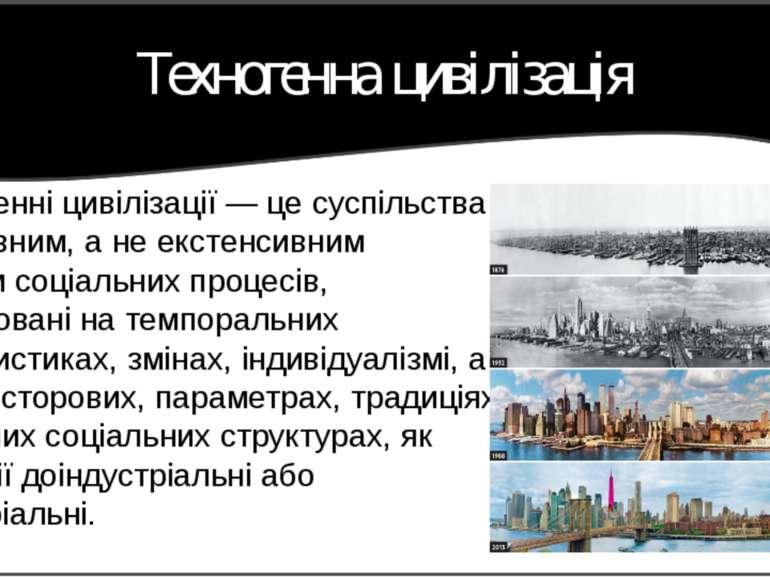 Техногенна цивілізація Техногенні цивілізації — це суспільства з інтенсивним,...