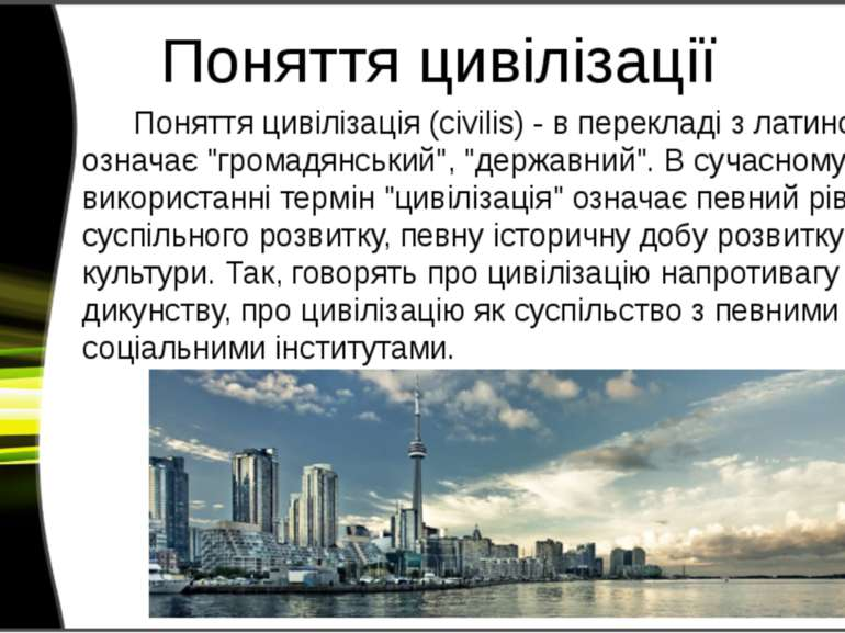 Поняття цивілізації Поняття цивілізація (civilis) - в перекладі з латинської ...