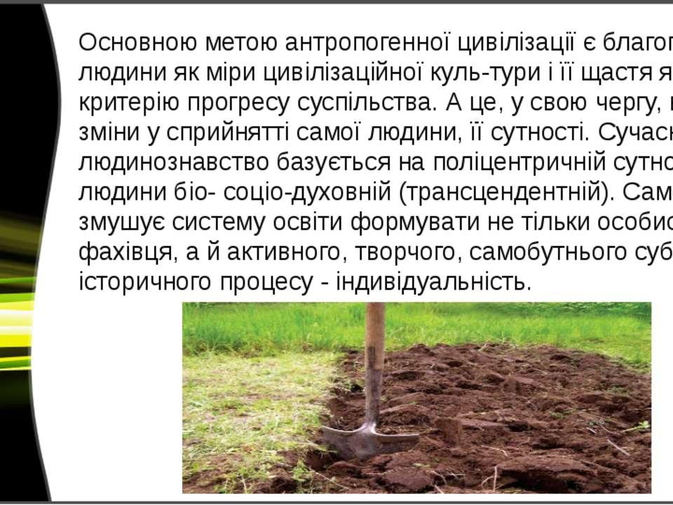 Основною метою антропогенної цивілізації є благополуччя людини як міри цивілі...