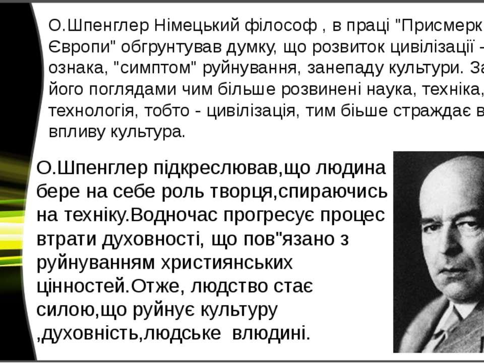 """О.Шпенглер Німецький філософ , в праці """"Присмерк Європи"""" обгрунтував думку, щ..."""