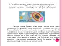 У Румунії була випущена грошова банкнота, присвячена сонячному затемненню 11 ...