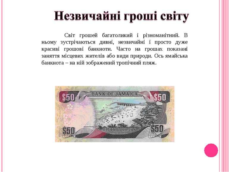 Світ грошей багатоликий і різноманітний. В ньому зустрічаються дивні, незвича...