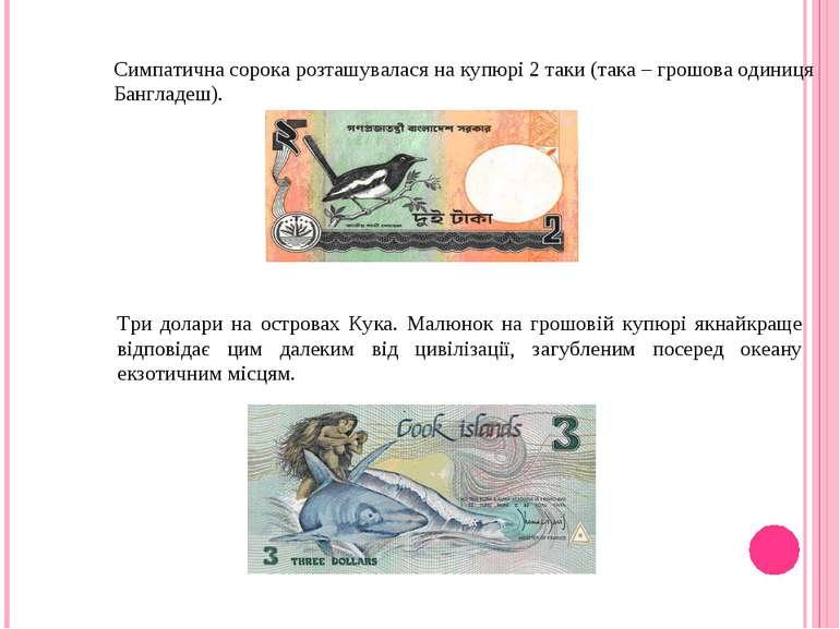 Симпатична сорока розташувалася на купюрі 2 таки (така – грошова одиниця Банг...