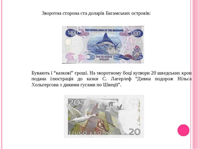 """Зворотна сторона ста доларів Багамських островів: Бувають і """"казкові"""" гроші. ..."""