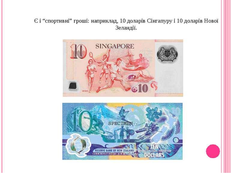 """Є і """"спортивні"""" гроші: наприклад, 10 доларів Сінгапуру і 10 доларів Нової Зел..."""