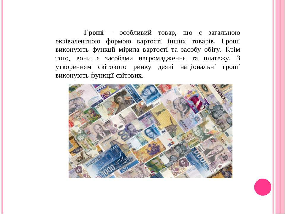 Гроші— особливий товар, що є загальною еквівалентною формою вартості інших т...