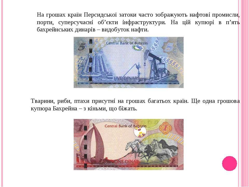 На грошах країн Персидської затоки часто зображують нафтові промисли, порти, ...