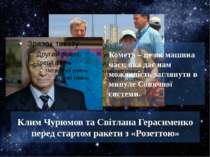 Клим Чурюмов та Світлана Герасименко перед стартом ракети з «Розеттою» Комета...