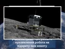 Астроном Клим Чурюмов радіє, почувши про успішне приземлення робота на відкри...
