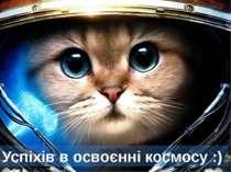 Успіхів в освоєнні космосу :)