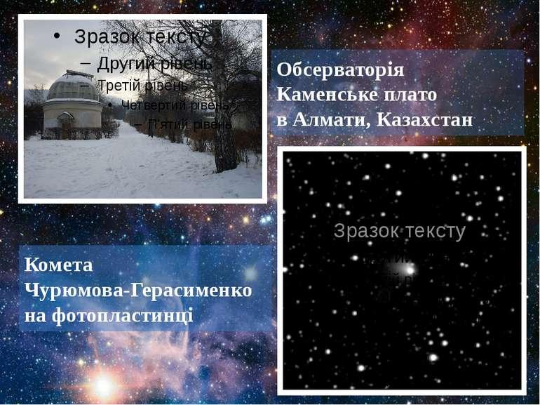 Обсерваторія Каменське плато в Алмати, Казахстан Комета Чурюмова-Герасименко ...